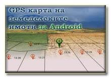 Земеделски карти